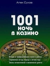 Алек сухов aka - mialan 1001 ночь в казино игровые автоматы черти