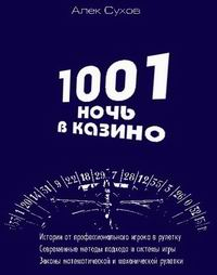 Купить 1001 ночь в казино сухов казино виктория охранники
